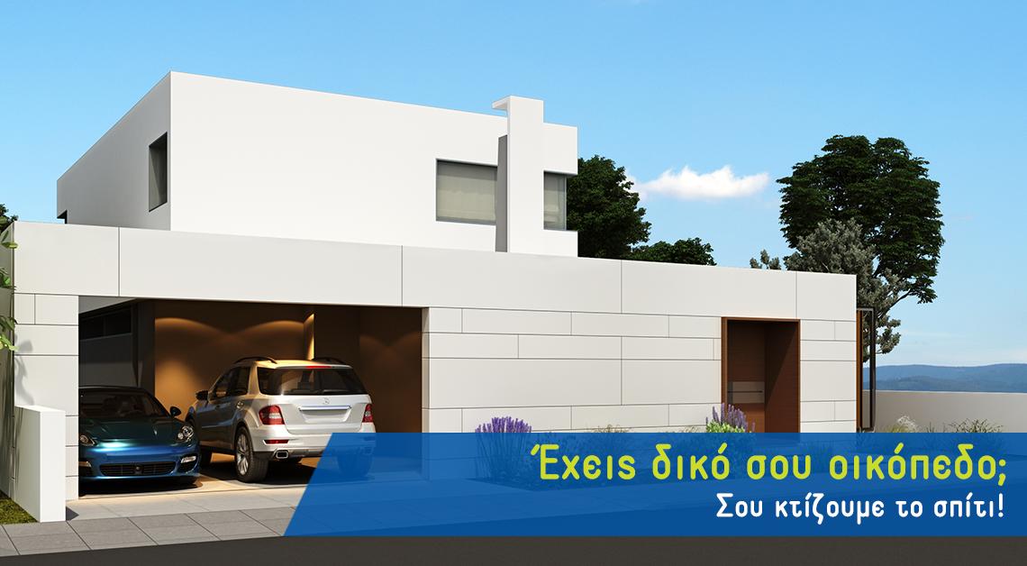 Έχετε δικό σας οικόπεδο</br>Σας χτίζουμε το σπίτι σας!